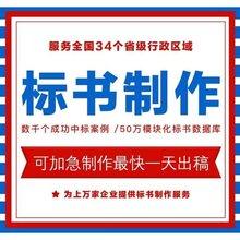 项目投标书翻译公司,青岛标书制作
