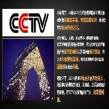 中视海澜传播财经频道广告,天津央视二套广告投放条件图片