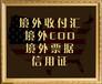 美国COD 深圳美国海外仓