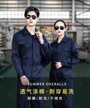 透氣吸汗耐磨電焊汽修車間套裝工作服連體工作服長袖25-D0102012圖片