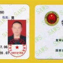 深圳电工证 特种作业电工证 您正确的选择图片