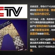 秦皇岛央视一套广告代理商 欢迎来电洽谈图片