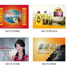 荆州服装央视广告 优惠中图片