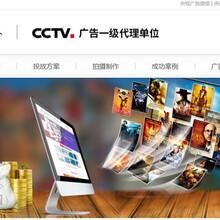 CCTV央视17台广告咨询电话 欢迎来电洽谈图片