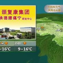 央视1台天气预报发布 价格优惠中图片