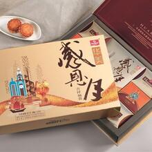 邯郸双黄白莲蓉月饼定做 华美月饼厂家 首先品牌图片