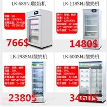 綠科商用酸奶機型號LK01發酵機臺式立式全自動酸奶機紫外線滅菌圖片