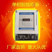 山东单相智能电表预付费ic卡电表ic卡单相电表厂家直销