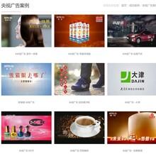 杭州代理CCTV广告一级代理公司 在线免费咨询图片