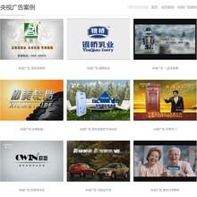 乌鲁木齐央视广告价格 欢迎在线咨询图片