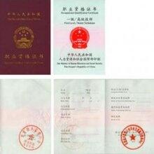 广东网上报名保育员不用考试 育婴员 优惠价格图片
