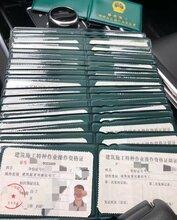 正规报考塔吊证下证快 塔吊司机证 运营正规图片