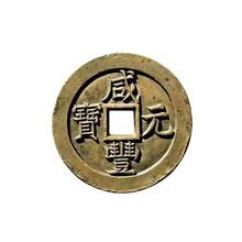 四川铜币古钱币 双旗币 欢迎咨询图片