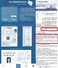 武汉在网上报名中专学历快速 价格优惠图片