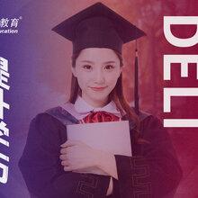 深圳2020遠程教育大專本科學歷提升