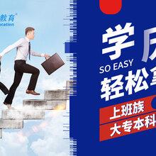 深圳羅湖2020成人學歷教育