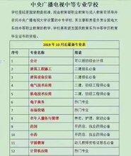南京考一个学信网中专学历正规 免费咨询图片