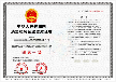 力嘉咨询有害生物防治资质,许昌申请公共卫生消毒资质价格