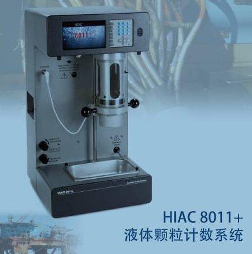 HIAC油品顆粒測試儀,保定8011+顆粒檢測儀服務