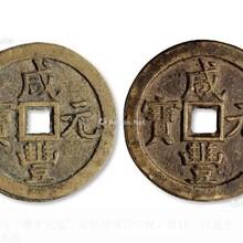 合肥专业的私下交易回收古董古玩古钱币 字画 大清铜币图片