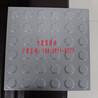 上海盲道砖上海可定做盲道砖尺寸的企业