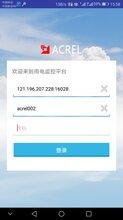 安科瑞智慧用电云平台智能智慧式用电安全管理云平台厂家现货图片