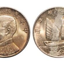 襄阳私下交易回收古董古玩古钱币价格 瓷器 双龙寿字币图片