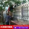 水泥栏杆模具厂栏杆模具现浇围栏模具