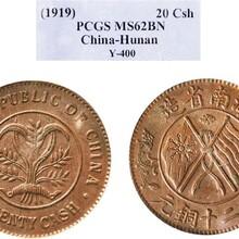 廊坊正规私下交易回收古董古玩古钱币 字画 大清银币图片