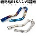 摩托车跑车YZF-R15V2MT125MT15R15V3改装钛合金前段排气管加工