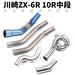 钛合金中段排气管不锈钢排气管加工ZX6R636ZX10R大牛摩托车排气管