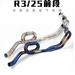 摩托车跑车改装不锈钢幻彩镀蓝烤蓝前段弯管YZF-R3YZF-R25MT03排气管加工