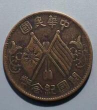 正规交易古钱币 大清铜币 免费咨询图片