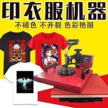 义乌全新热转印机 印衣服机器