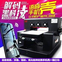 龙南县平板打印机 创业神器