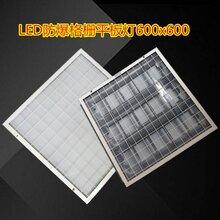 LED防爆格栅灯600600嵌入式T8灯管银行厨房铝扣板集成吊顶图片