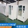 滁州无人自动售货机 性能稳定