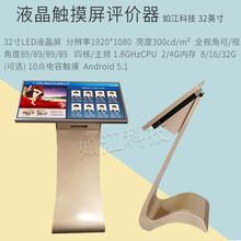 液晶屏评价器 满意度服务评价器 远程维护图片