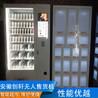 芜湖智能无人售货机厂家 稳定可靠
