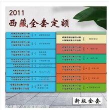 2011西藏自治區建設工程工程量清單計價定額全套15冊