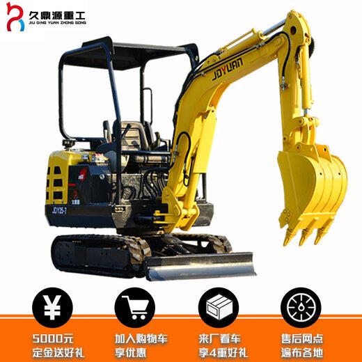 久鼎源小型挖掘機,滄州微型挖掘機信譽