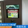 芜湖无人售货机 性能优越
