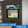 淮南酒店售货机厂家 性能优越