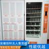 安徽无人自动售货机加盟 节能省电