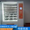 蚌埠无人自动售货机加盟 稳定可靠