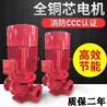 160kw消防泵价格型号XBD155/50G-L/160KW流量50升扬程155功率160KW