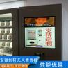芜湖智能无人售货机 质优价廉