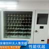 阜阳饮料自动售货机厂家 欢迎咨询