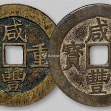 吉林私下交易回收古董古玩古钱币 瓷器 大清铜币图片