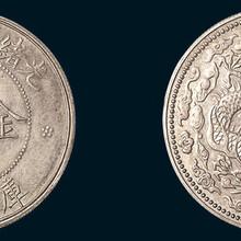 揭阳正宗私下交易古董古玩鉴定古钱币 价格图片